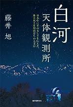表紙: 白河天体観測所:日本中に星の美しさを伝えた、藤井旭と星仲間たちの天文台 | 藤井 旭