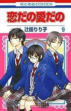 表紙: 恋だの愛だの 9 (花とゆめコミックス)   辻田りり子