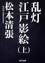 表紙: 乱灯 江戸影絵 上 (角川文庫) | 松本 清張