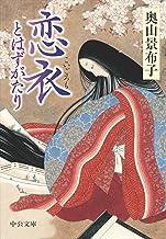表紙: 恋衣 とはずがたり (中公文庫)   奥山景布子