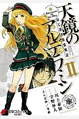 ねじ巻き精霊戦記 天鏡のアルデラミンII (電撃コミックスNEXT) Kindle版