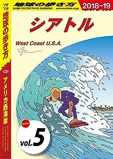 地球の歩き方 B02 アメリカ西海岸 2018-2019 【分冊】 5 シアトル アメリカ西海岸分冊版