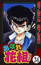あばれ花組(分冊版) 【第34話】 (ぶんか社コミックス)