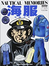 海服 (モノ・スペシャル)