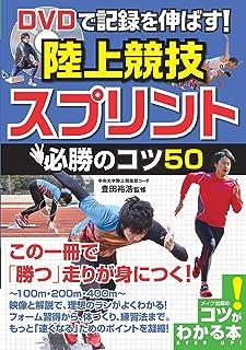 DVDで記録を伸ばす! 陸上競技 スプリント 必勝のコツ50 (コツがわかる本!)...