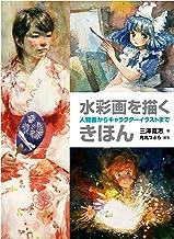 表紙: 水彩画を描くきほん 人物画からキャラクターイラストまで   角丸つぶら