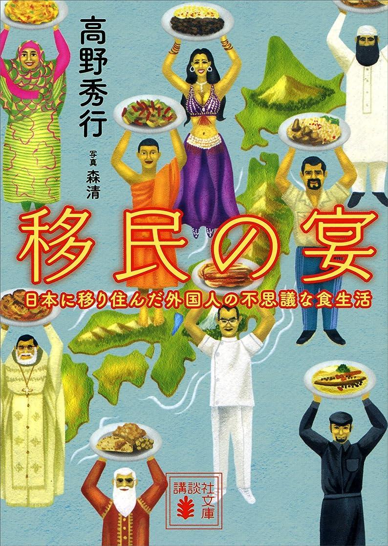 困った首顕微鏡移民の宴 日本に移り住んだ外国人の不思議な食生活 (講談社文庫)
