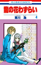 表紙: 龍の花わずらい 4 (花とゆめコミックス) | 草川為