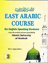 Easy Arabic Course -3 (Arabic/English)