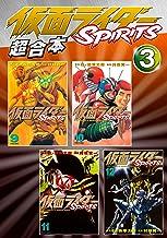 仮面ライダーSPIRITS 超合本版(3) (月刊少年マガジンコミックス)