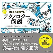 表紙: ゼロから理解するITテクノロジー図鑑 | 岩﨑 美苗子