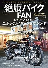 表紙: 絶版バイクFAN Vol.9 (コスミックムック) | 絶版バイクFAN編集部