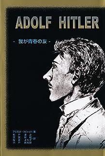 アドルフ・ヒトラー―我が青春の友