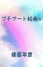 プチアート絵画4