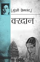 Vardaan (वरदान) (Hindi)