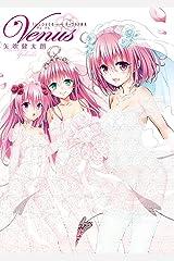 To LOVEる―とらぶる―ダークネス画集 Venus (ジャンプコミックスDIGITAL) Kindle版