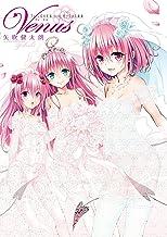 表紙: To LOVEる―とらぶる―ダークネス画集 Venus (ジャンプコミックスDIGITAL) | 矢吹健太朗