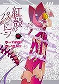 紅殻のパンドラ (12) (角川コミックス・エース)