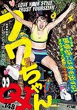 表紙: Quick Japan(クイック・ジャパン)Vol.148  2020年2月発売号 [雑誌] | クイックジャパン編集部
