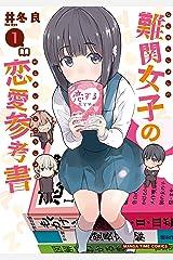 難関女子の恋愛参考書 1巻 (まんがタイムコミックス) Kindle版