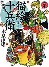 表紙: 猫絵十兵衛 ~御伽草紙~(20) (ねこぱんちコミックス) | 永尾まる