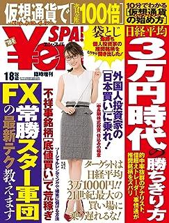 n_SPA! (エン・スパ)2018年冬号1月8日号 (週刊SPA!(スパ)増刊) ¥en_SPA (デジタル雑誌)