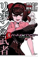 ガールズ&パンツァー リボンの武者 8 (MFコミックス フラッパーシリーズ) Kindle版