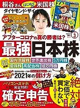 表紙: ダイヤモンドZAi (ザイ)21年3月号 [雑誌] | ダイヤモンド社
