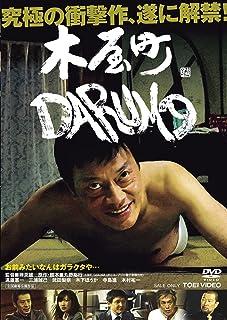 木屋町DARUMA [DVD]