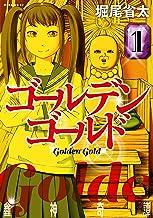 表紙: ゴールデンゴールド(1) (モーニングコミックス)   堀尾省太