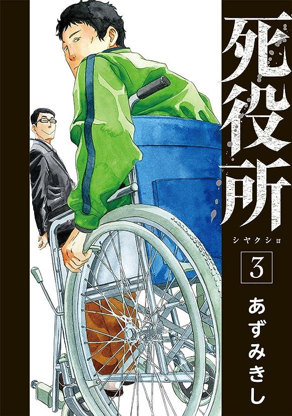 読書をする評議会謝る死役所 3巻: バンチコミックス