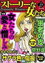 ストーリーな女たち Vol.17 女たちの愛と憎しみ [雑誌]