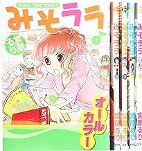 みそララ コミック 1-5巻 セット (まんがタイムコミックス)