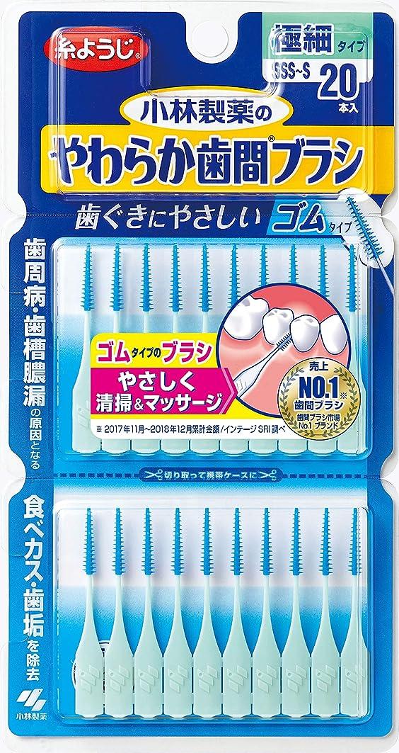 シソーラス鼓舞する二週間小林製薬のやわらか歯間ブラシ 極細タイプ SSS-Sサイズ ゴムタイプ 20本