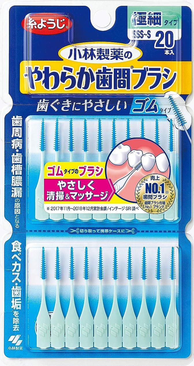 誤解ファイバ足小林製薬のやわらか歯間ブラシ 極細タイプ SSS-Sサイズ ゴムタイプ 20本