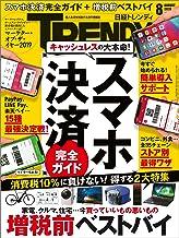 表紙: 日経トレンディ 2019年8月号 [雑誌]   日経トレンディ