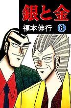 表紙: 銀と金 6   福本 伸行