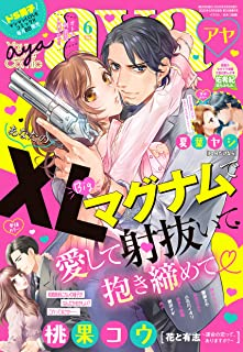 Young Love Comic aya 2020年6月号 [雑誌]