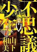 表紙: 不思議な少年(7) (モーニングコミックス)   山下和美