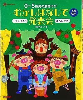 0~5歳児の劇あそびむかしばなしで発表会―オペレッタ&アクトリズム CD付き (Gakken保育Books)