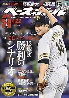 週刊ベースボール 2019年 04/22号 [雑誌]