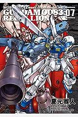 機動戦士ガンダム0083 REBELLION(7) (角川コミックス・エース) Kindle版