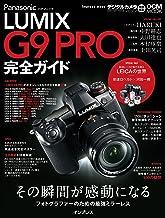 表紙: パナソニック LUMIX G9 PRO 完全ガイド   HARUKI