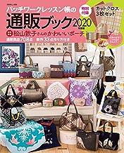 表紙: パッチワークレッスン帳の通販ブック 2020年度版 (別冊美しい部屋) | 主婦と生活社