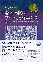 サパイラ 身体診察のアートとサイエンス 第2版