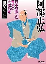 表紙: 阿部正弘 日本を救った幕末の大政治家 (PHP文庫)   祖父江 一郎