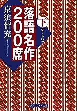 表紙: 落語名作200席 下 (角川ソフィア文庫)   京須 偕充