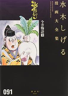 今昔物語[全] (水木しげる漫画大全集)