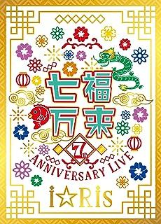 i☆Ris 7th Anniversary Live ~七福万来~ *初回生産限定盤 [Blu-ray]