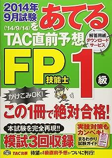 2014年9月試験をあてる TAC直前予想 FP技能士1級